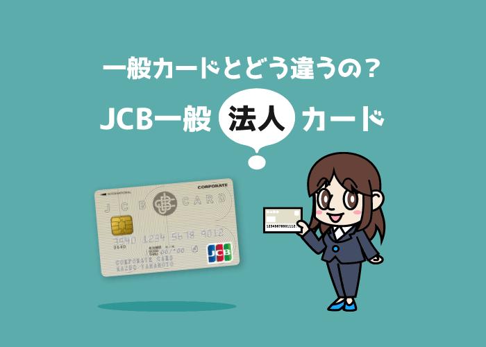 JCB一般法人カードの特徴とメリット・デメリット