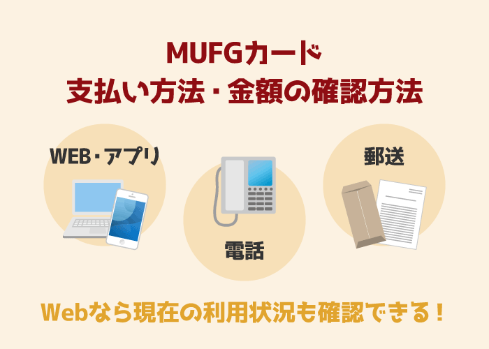 MUFGカード締め日・支払日と支払い方法の変更手順