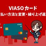 VIASOカードの支払い方法と変更・繰上げ返済の手順