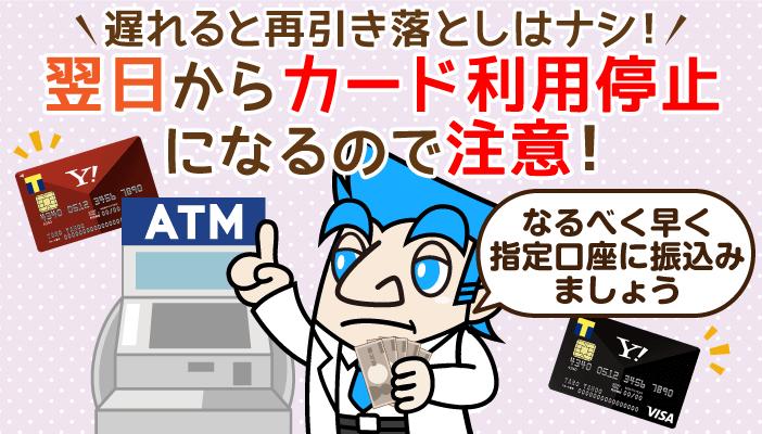 Yahoo!JAPANカードの支払い遅れ影響と対処法