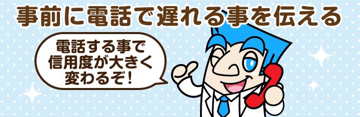 ③Yahoo!JAPANカードに電話をする