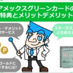 アメックスグリーンカードの特典とメリットデメリット