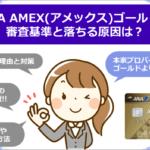ANA AMEX(アメックス)ゴールドの審査基準と落ちる原因