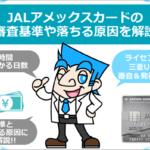 JALアメックスカードの審査基準や落ちる原因を解説