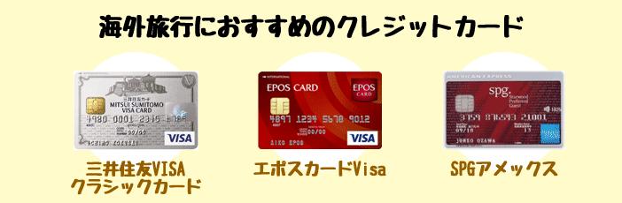 海外におすすめのクレジットカード