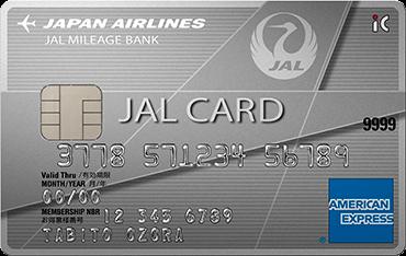 JAL アメックス 普通カード