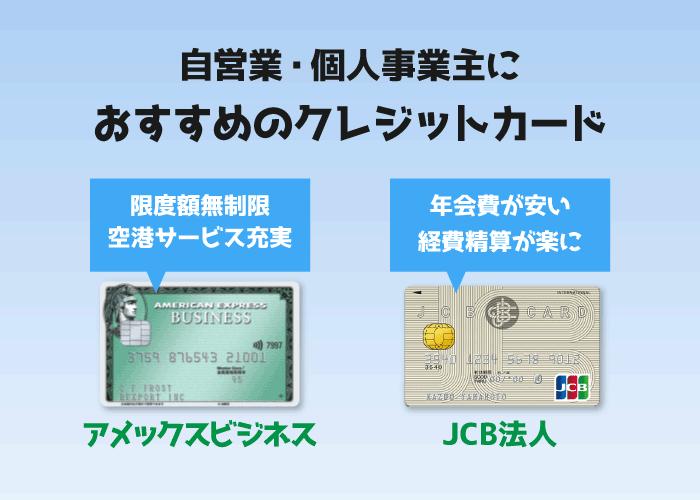 自営業・個人事業主におすすめのクレジットカードランキング