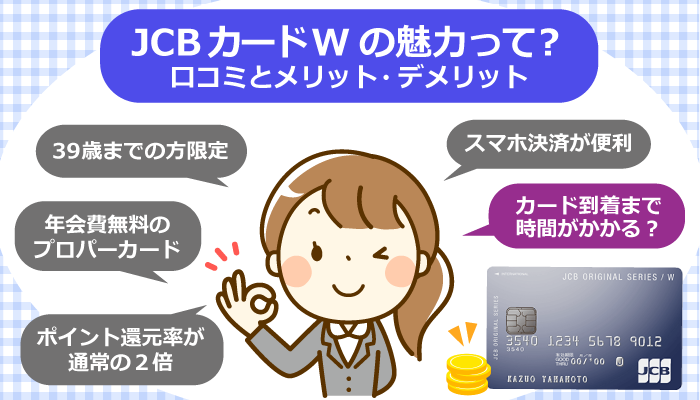 JCB CARD W(JCBカードW)の魅力は高還元率ポイント!徹底レビュー