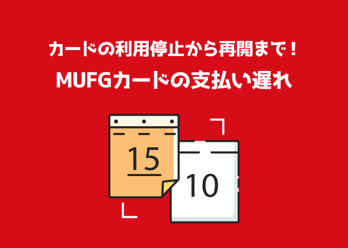 MUFGカードの支払い遅れはどうなる?影響と対処法