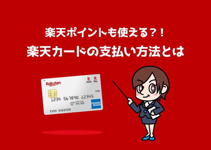 楽天カード支払い方法の変更手順と基本の使い方を詳しく解説