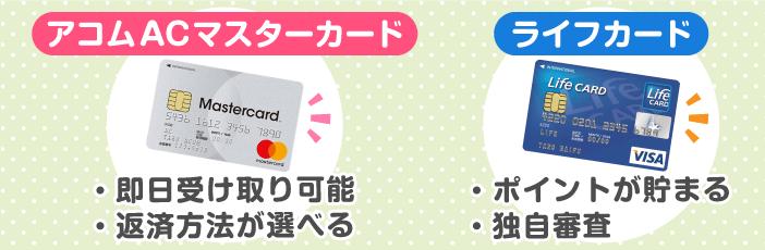 消費者金融系クレジットカードはこの2種類のみ!