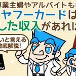 ヤフーカード(Yahoo!JAPAN)の審査が甘い理由