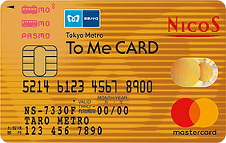 To Me CARD PASMO GOLD