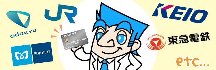 鉄道会社別おすすめ交通系(電車)クレジットカードランキング