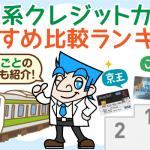 関東交通系(電車)クレジットカードおすすめ比較ランキング