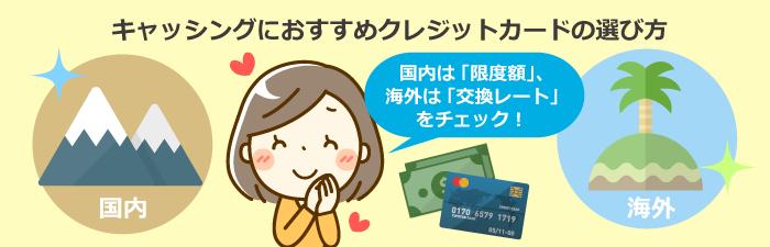 キャッシングにおすすめのクレジットカードを選ぶ方法