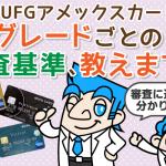 MUFGアメックス(三菱アメックス)の審査を徹底解説!