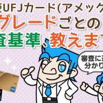 三菱UFJカード(アメックス)の審査を徹底解説!