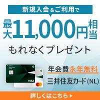 三井住友カード ナンバーレスバナー