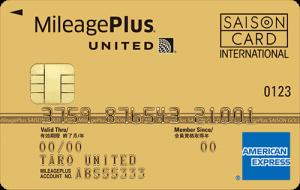 MileagePlusセゾンゴールドカード券面