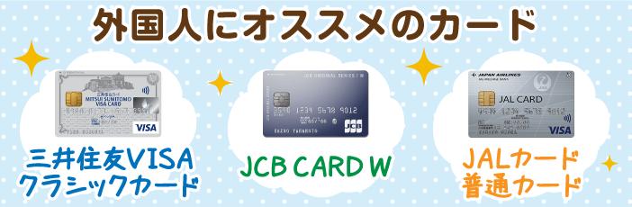 外国人でも申し込みやすい!おすすめのクレジットカード