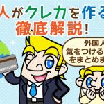外国人がクレジットカード審査に通るためにできることを解説!