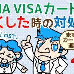 ANA VISAカードを紛失!対応策とそのほか疑問点・連絡先まとめ