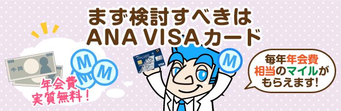 ANA VISAカードのスペック紹介:ANAのマイルを貯めてみたくなったなら、このカードから始めよう