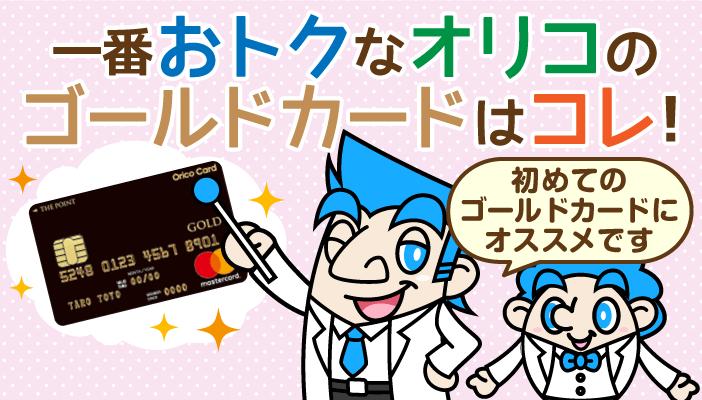 オリコのゴールドカード、どれを選ぶ?ゴールド初心者にもおすすめの一枚はこれ!
