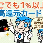 カードのポイント活用ならオリコザポイント!簡単にポイントを貯めてお得に節約