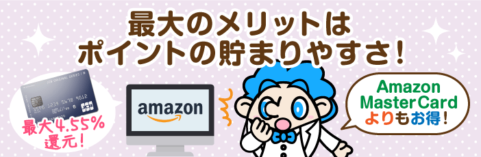AmazonでJCB CARD Wを使用するメリット
