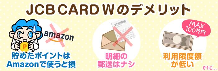 AmazonでJCB CARD Wを使用するデメリット