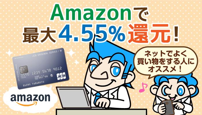 Amazon最強はJCB CARD W?そのメリットとは