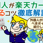 楽天カードは外国人でも申込可能!確実に獲得するための方法を解説!