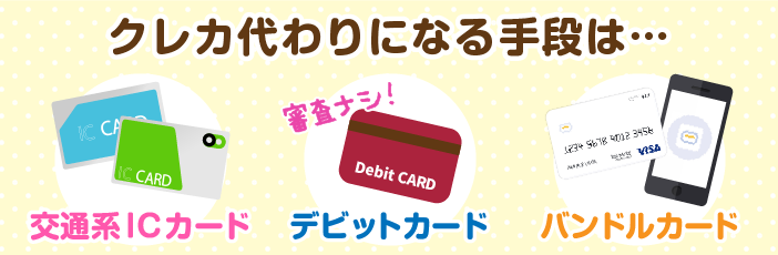 クレジットカードの代替手段