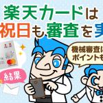 楽天カードの審査結果通知を土日に受け取る方法を解説!