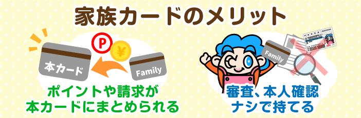 楽天カードの家族カードのメリット