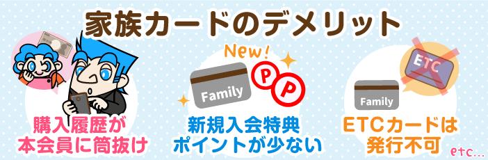 楽天カードの家族カードのデメリット