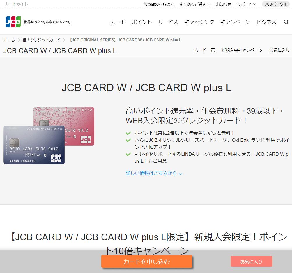 JCB公式サイト