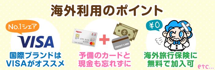 楽天カードは海外でも使える!
