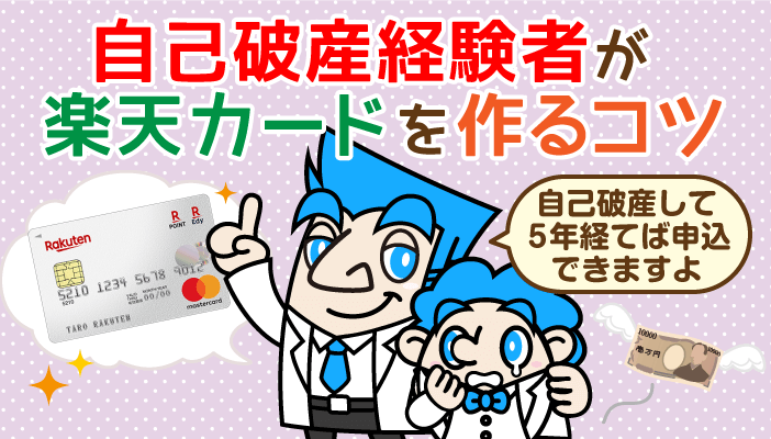 楽天カードは自己破産経験者でも、5年経てば申し込み可能!