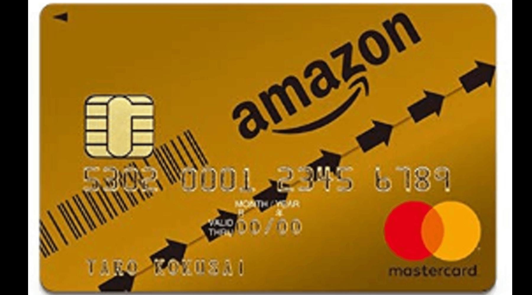 Amazon Master Cardゴールドカード