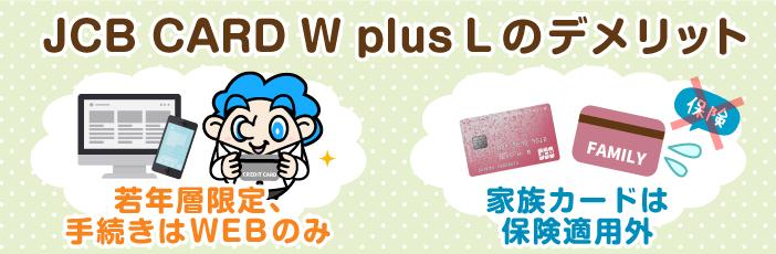 JCB CARD W plus Lのデメリット
