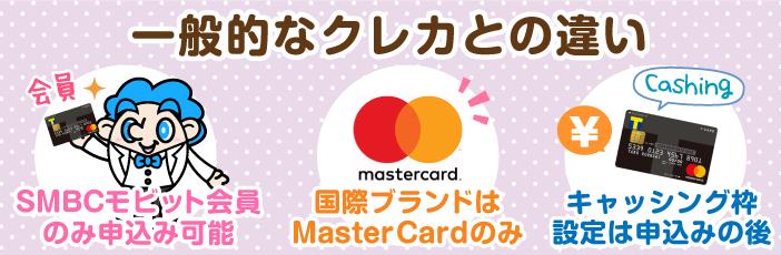 Tカードプラス(SMBCモビットnext)と一般的なクレジットカードとの違い