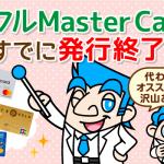 アイフルのクレジットカードは発行終了!即日発行できるカードを紹介