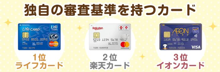 独自の審査基準をもつクレジットカードをランキング形式で紹介!