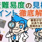 審査が甘いクレジットカードってあるの?ランキングで紹介します!