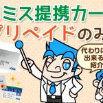 プロミスのクレジットカードは発行終了!即日発行できるカード特集