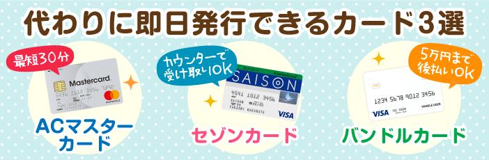 プロミスのクレジットカードは既に発行終了