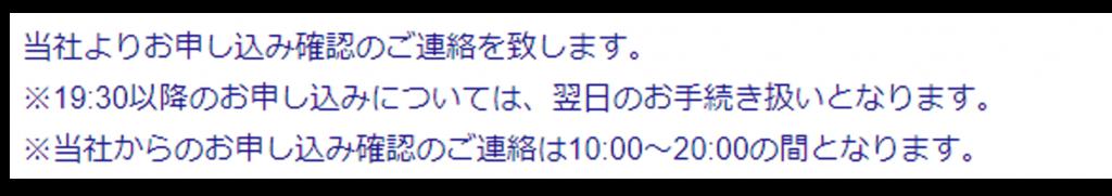 セゾンカードの即日発行は19:30までに申し込み